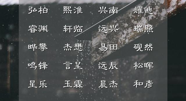 汉字这么多,如何选择合适的字为男孩起名?图1
